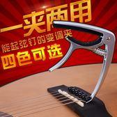(百貨週年慶)移調夾capo吉他變調夾民謠木吉他變音夾capo吉他夾子尤克里里變音器