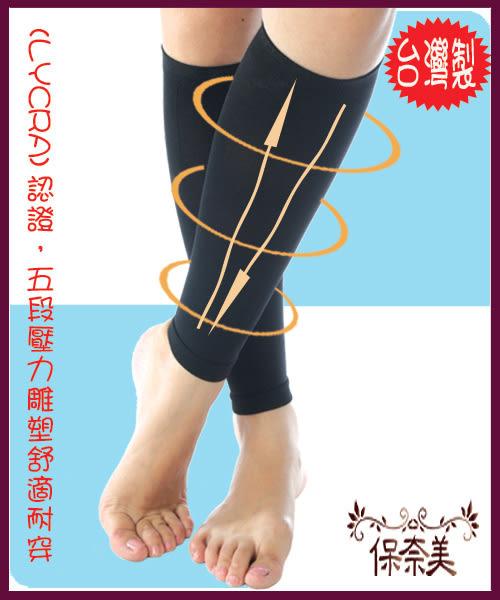 【保奈美】360丹-束小腿塑腿襪1雙入 (台灣製)