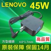 LENOVO 高品質 45W 變壓器 方型 細頭 310-15IKB 310-15ISK 510S-14 510S-14ISK 710S-13 710S-13ISK