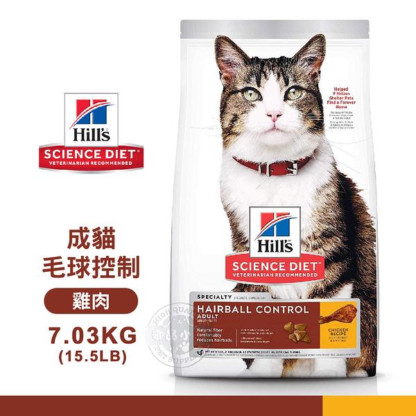 [送贈品] Hills 希爾思 8875 成貓 毛球控制 雞肉特調 7.03KG/15.5LB 寵物 貓飼料