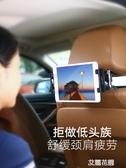 車載平板ipad支架後排椅背支撐電腦車內用品汽車上後座手機架『艾麗花園』