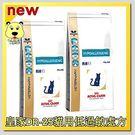 【培菓平價寵物網】皇家處方DR25皮膚過敏貓咪專用飼料2.5kg(約等一星期)