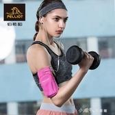 法國伯希和跑步手機臂包男女健身運動跑步裝備手機臂套蘋果手機包 小確幸