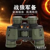 望遠鏡 高倍高清人體一萬米小型便攜狙擊手兒童微光夜視演唱會成人 東京衣秀