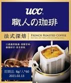 金時代書香咖啡 UCC 【即期品】 職人系列法式深焙濾掛式咖啡 8g/入 *60 UC0860-FR-1