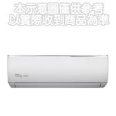 (含標準安裝)東元定頻分離式冷氣6坪MAGS40FC/MSGS40FC