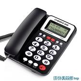 電話機 中諾W213辦公座式固定電話機坐機家用有線座機來電顯示單機 快速出貨