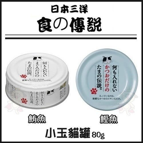 *WANG*【單罐】日本三洋 食的傳說 小玉貓罐 純鰹魚/純鮪魚 80克