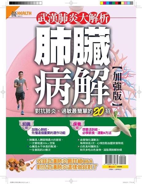 優HEALTH:武漢肺炎大解析肺臟病解(加強版)