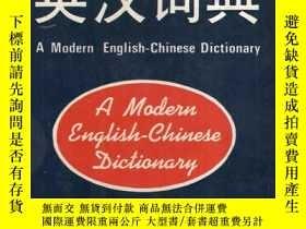 二手書博民逛書店外研社:現代英漢詞典.A罕見Modetn English-Chi