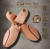 交換禮物-實木荷木鞋撐子鞋栓鞋楦擴鞋器 可調節 皮鞋子定型防皺防變形