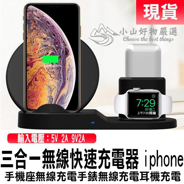 【現貨】三合一無線快速充電器 iphone 手機座 無線充電 手錶無線充電 耳機充電