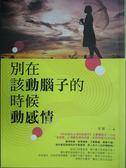 【書寶二手書T8/歷史_OQC】別在該動腦子的時候動感情_采薇