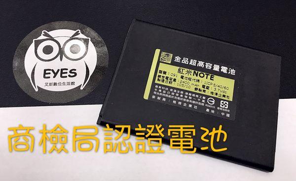 【金品防爆商檢局認證】適用Xiao Mi系列 BM42 紅米Note HM Note 1LBW 手機 電池 鋰電池