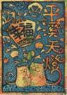 【收藏天地】台灣紀念品*明信片-平溪天燈...