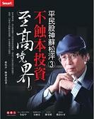 (二手書)平民股神蘇松泙(3):不蝕本投資至高境界