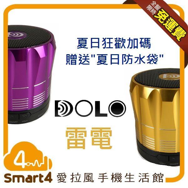 【愛拉風 X 藍芽喇叭】送手機防水袋 DOLO 雷電系列 THUNDER 鋁合金攜帶型無線喇叭 藍牙4.0 現貨四色