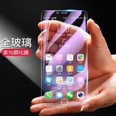 買一送一 配白邊液 iPhone 6 6s Plus 鋼化膜 抗藍光 滿版 透明 防爆 玻璃貼 保護貼 紫光膜 保護膜