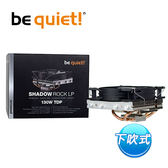 Be quiet! Shadow Rock LP 極靜音下吹式散熱器