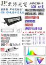 100瓦投射燈 廠家君沛光電 台灣製造 MIT 100w防水投射燈 台灣生產白光 cob光源 明緯電源