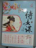 【書寶二手書T1/言情小說_ZHW】侍女謀_每小時的聲音