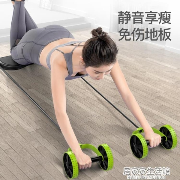 回彈健腹輪腹肌輪腹部卷腹瘦手臂肚子神器女滾輪運動健身器材家用 居家家生活館