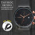 Tayroc英國設計師品牌時尚雅痞紳士計時腕錶TXM098公司貨
