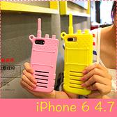 【萌萌噠】iPhone 6/6S (4.7吋) 創意惡搞立體對講機保護殼 卡通全包邊防摔軟殼 手機殼 手機套