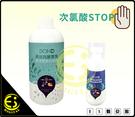 ES數位 DOHO 長效抗菌 奈米鋅離子抗菌噴霧 500ml 消毒殺菌 高親膚性 純水性 低過敏 環境友善 乾洗手