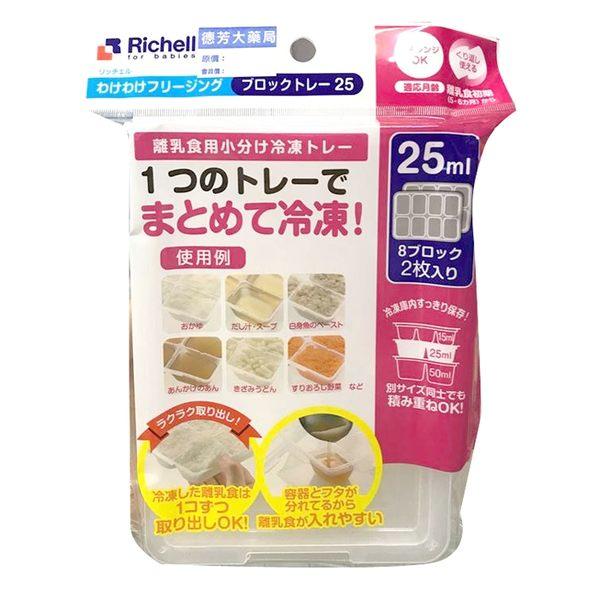 PP副食品連裝盒8格*25ml*2入【德芳保健藥妝】