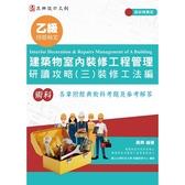 乙級建築物室內裝修工程管理研讀攻略(3):裝修工法編