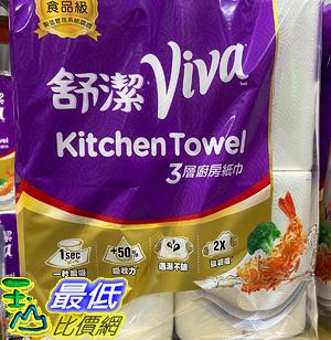 [COSCO代購] C127295 KLEENEX PAPER TOWEL舒潔 VIVA三層廚房紙巾 60張X 16卷