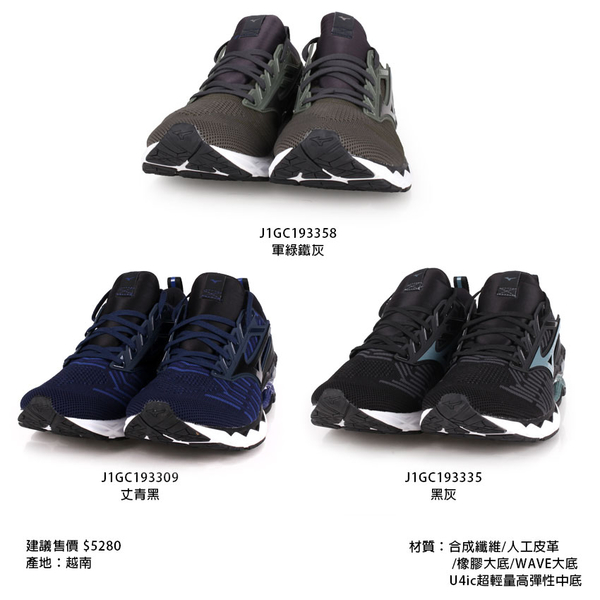 MIZUNO WAVE CREATION WAVEKNIT 男慢跑鞋(免運 美津濃≡排汗專家≡