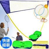 折疊羽球柱(送羽球拍+球).摺疊羽毛球柱羽毛球拍.健身球類運動休閒親子遊戲戶外活動哪裡買ptt