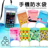 通用手機 防水袋 手機套 卡通 繽紛 海邊 玩水 衝浪 防水套 手機 手機袋 扣式 防塵 防水套 附掛繩
