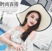 超大帽檐沙灘海邊遮陽太陽帽女夏遮陽帽可折疊造型黑色平檐草帽子 QQ1497『樂愛居家館』