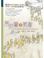 二手書博民逛書店 《【馬鈴薯湯教會】》 R2Y ISBN:9789861980584│梁炳武