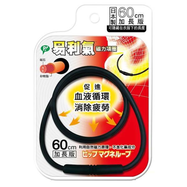 易利氣 磁力項圈 黑色 60cm 加長版