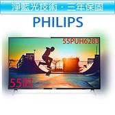 飛利浦PHILIPS 55吋 4K聯網 HDR液晶顯示器+視訊盒 55PUH6283