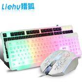 鍵盤-背光有線鍵盤鼠標套裝jy辦公游戲台式筆記本電腦USB發光鍵鼠【父親節禮物鉅惠】