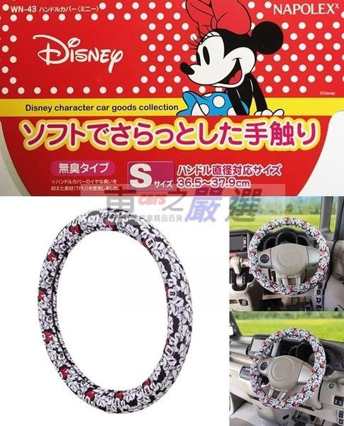 車之嚴選 cars_go 汽車用品【WN-43】日本 NAPOLEX Disney 米妮可愛圖案 方向盤皮套(36.5~37.9公分)