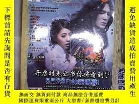 二手書博民逛書店電腦遊戲新幹線罕見2012 5-6 資訊刊+攻略刊 4本合售Y203004