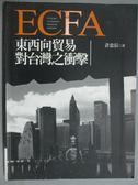 【書寶二手書T9/財經企管_ZCM】ECFA東西向貿易對台灣之衝擊_許忠信