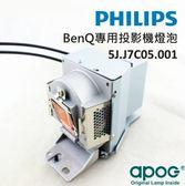 【APOG投影機燈組】適用於《BENQ MX815ST+》★原裝Philips裸燈★