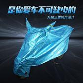 踏板摩托車車罩電動車遮雨罩電瓶防雨防曬車衣套遮陽蓋布車披罩子【618好康又一發】