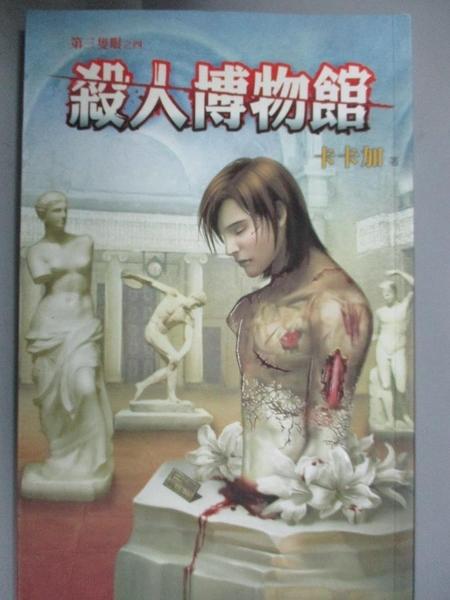 【書寶二手書T1/一般小說_NOD】殺人博物館_卡卡加