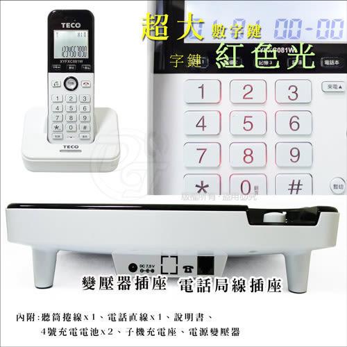 《一打就通》TECO 東元2.4GHz數位無線子母電話 XYFXC081TW∥大數字按鍵∥語音報號∥4組速撥∥