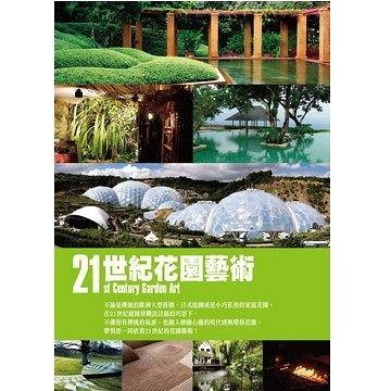 【停看聽音響唱片】【DVD】21世紀花園藝術