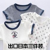 日系夏季男寶寶薄夏裝嬰兒童純棉半袖男童體t恤短袖男孩透氣上衣 幸福第一站
