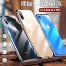 蘋果iPhone6 i7 i8Plus iX Xs Xr XsMax 6D高鋁玻璃殼 9H玻璃手機殼 保護殼